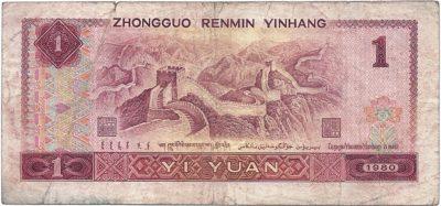 1 Yi Yuan Zhongguo Renmin Yinhong 1980