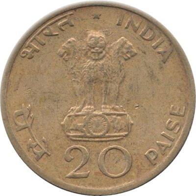 1970 20 Paise Sun & Lotus Coin Food For All - Bombay Mint