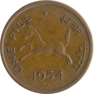 2 # 5 RC # A 005 One Pice 1954 Bombay Mint (O)