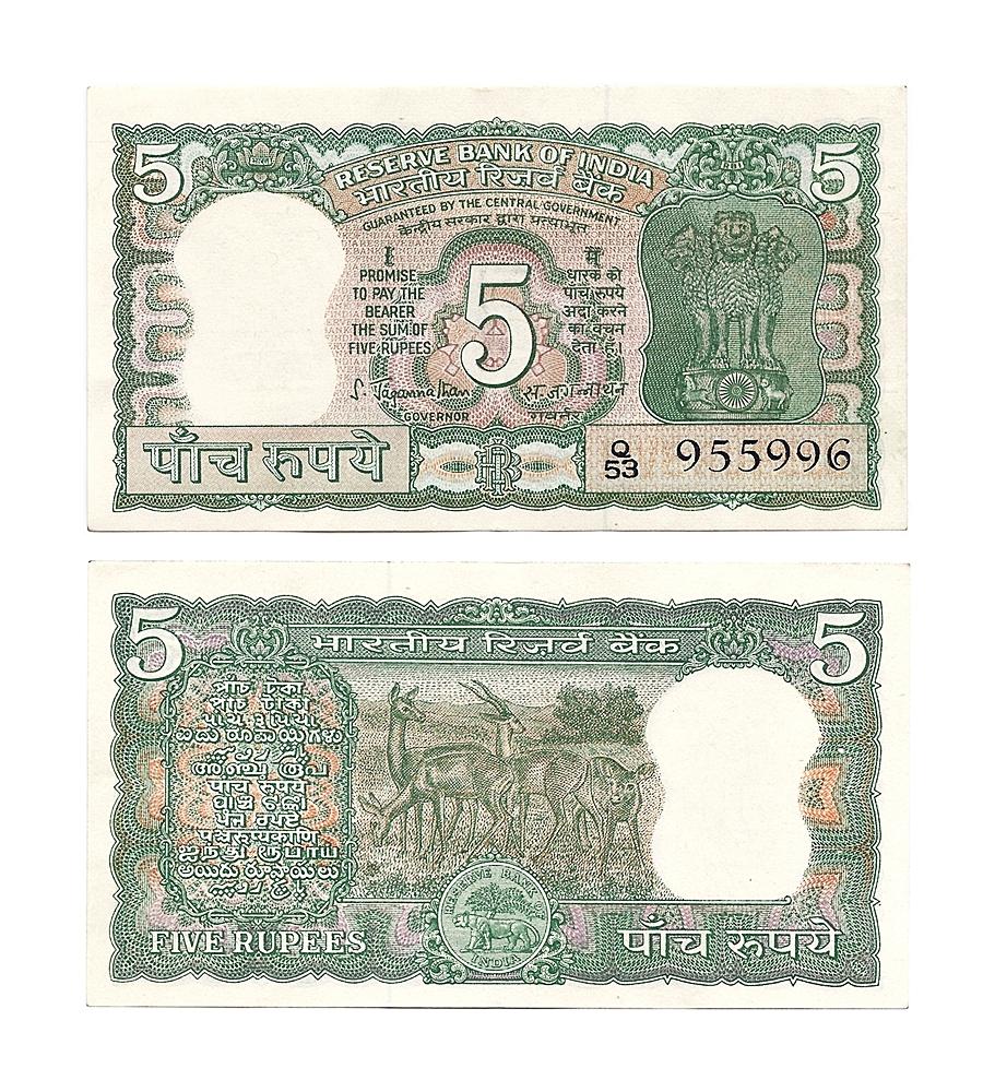 C12 1970 5 Rupee Note Sig S Jagannathan Plain Inset