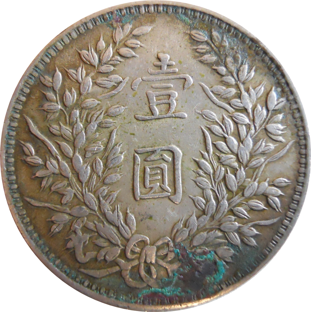 1921 China Republic Year 10 Silver Dollar Fat Man Yuan Shi