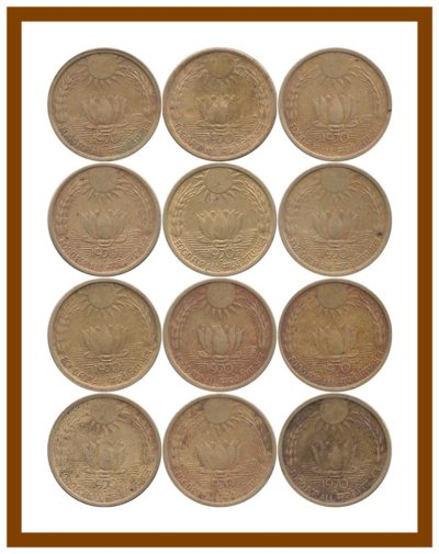 1970 20 Paise Sun & Lotus Coin Food For All - Bombay Mint - UGET - 12 Coins - Worth buy