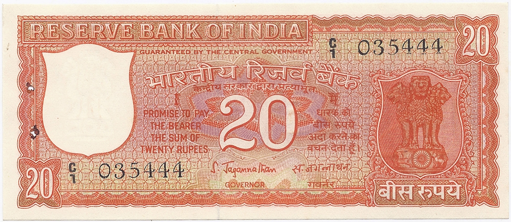 E-2 20 Rupee Note Sign By S.Jagannathan Ending with Semi Fancy Number