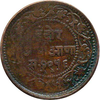 1/2 ANNA 1956 INDORE STATE SHIVAJI RAO COPPER COIN Fine