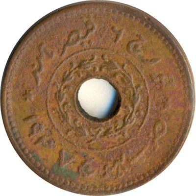 Kutch State-Maharaja Sri Vijayraj Ji 1947 Payalo Scare Coin - RARE COIN