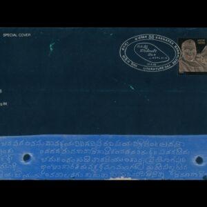 FDC 88 Karnapex Bangalore Literature Day 18.08.1988