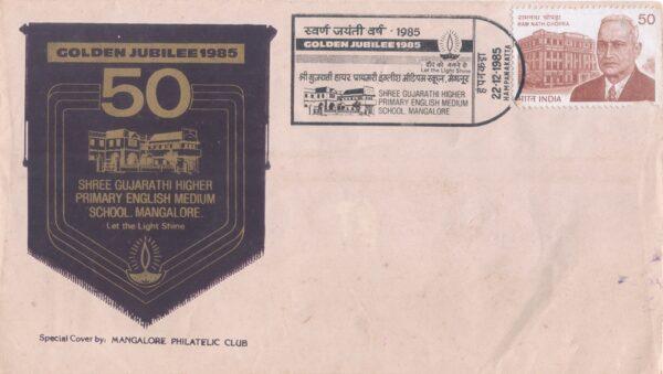 FDC Golden Jubilee 1985 Ramanath Chopra 22.12.1985