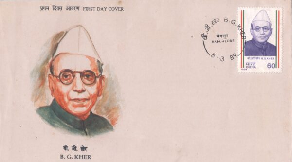 FIRST DAY COVER B.G.Kher 08.03.1989