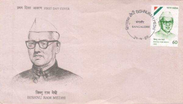 FIRST DAY COVER Bishnu Ram Medhi