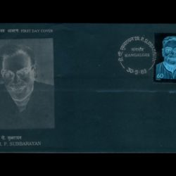 FIRST DAY COVER Dr.P.Subbarayan