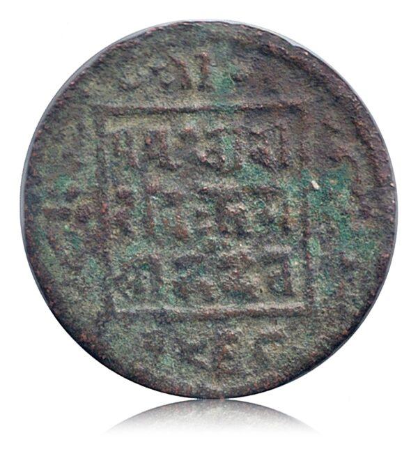 1964 The Coin of King Nepal Shri Prithvi Bir Birkram Shah Oldest Copper Coin