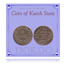 DOKODO - Coin of Kutch State Urdu Legend - Queen Victoria Coin - RARE