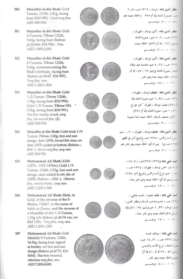 Emirates Coin Auction Book No 2 - Educate & Worth Knowing the History of Coin