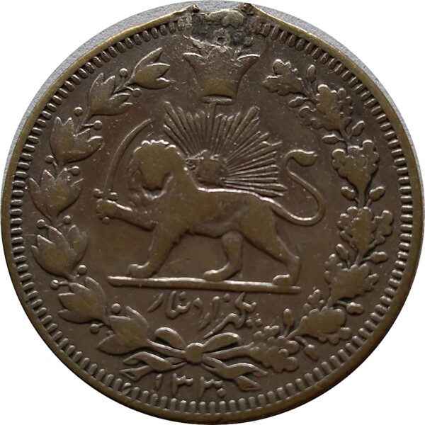 Tehran Coin - A 2000 Dinars coin 1330 AH minted in 1911. Qajar Ahmad Shah - silver German mint Persian Dynasty