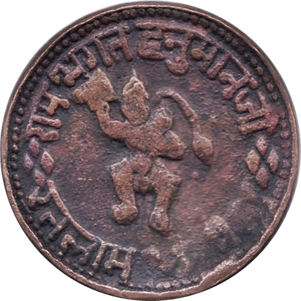 SACH BOLO SACH TOLO IN ONE AND THE OTHER AS HANUMAN COIN RATHLAM RARE COIN