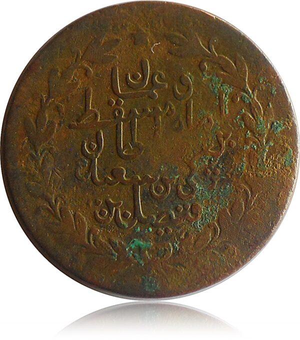 Fessul Bin Turkee. Imam of Muscat and Oman 1312
