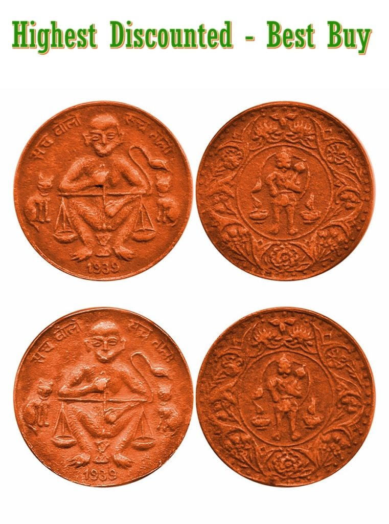 Old Token Coin - Sri Hanuman - RARE