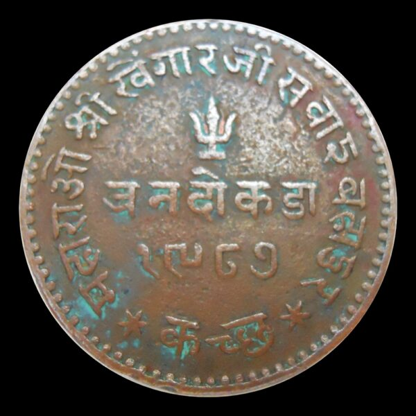 KUTCH INDIAN PRINCELY STATE 1930 (1987 VS) THREE DOKDA COIN