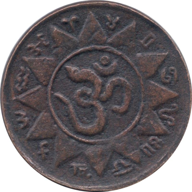 "EAST INDIA COMPANY 1839 MONKEY WITH SCALE AND "" OM "" COPPER TEMPLE TOKEN COIN"