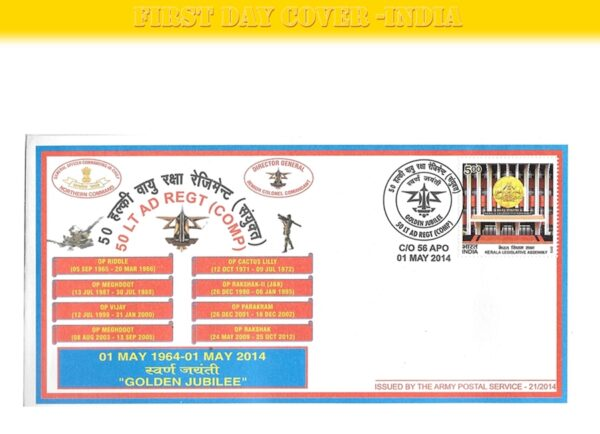 50 LT AD REGT (COMP) 01 Golden Jubilee May 1964-01 May 2014