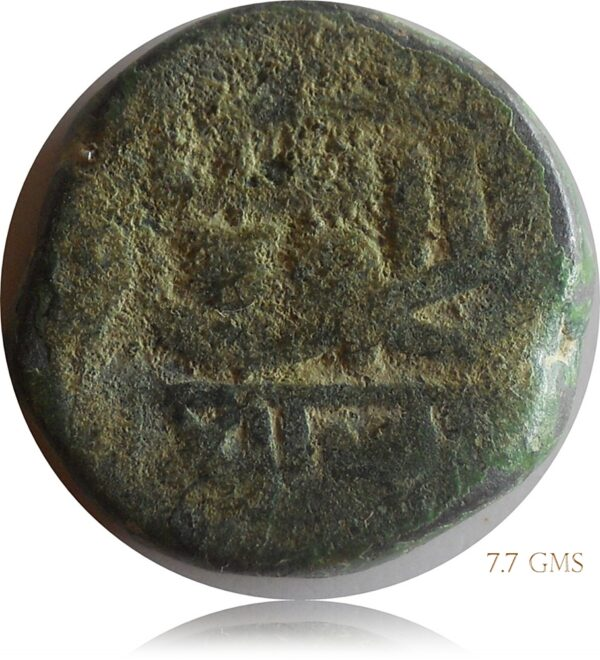 Old Gujarat Sultanate -Suris Copper Coin - Worth Collecting