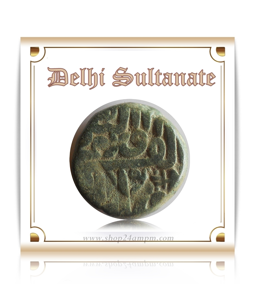 North India Delhi Sultanate Old Copper Coin