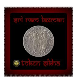 SHREE RAM DARBAR OLD COPPER TOKEN COIN – SRI RAM SITA LAXMAN HANUMAN – RARE