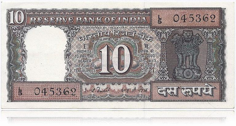 D-221977-8210 Rupees UNC Note D Inset I .G.Patel - Worth Buy