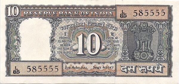 """1970 Old 10 Rupee Fancy Note Sign by B. N. Adarkar Ending Number """"5555"""" - Worth Buy"""