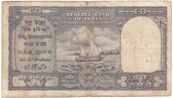 1958 10 Rupee D6 with A Inset H.V.R.Iyengar - Worth Collecting Best Buy