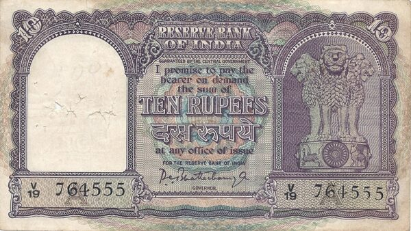 1962 D7 10 RUPEE A Inset P.C.Bhattacharya Worth Collecting