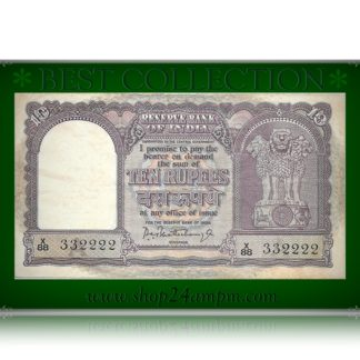 1962 Old 10 Rupee Big Fafda Super Fancy Note - P C Bhattacharya - A Inset - Best Buy
