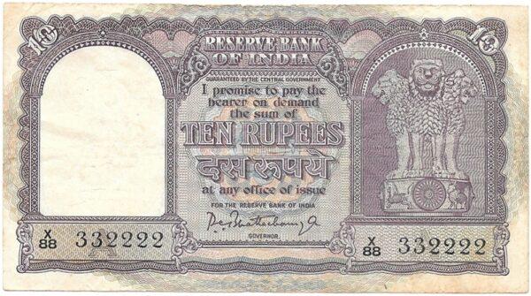 1962 Old 10 Rupee Big Fafda Super Fancy Note - P C Bhattacharya - A Inset - Best Buy