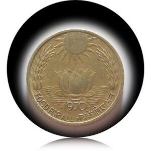 1970 20 Paisa Republic India Sun & Lotus Coin