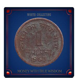 1963 1 Naya Paisa Republic India Coin