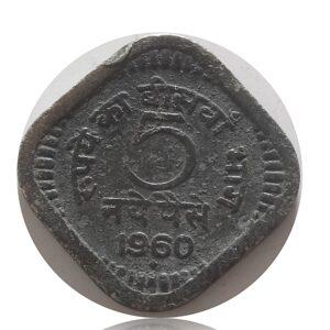 1960 5 Naye Paise Republic India Bombay Mint - Best Buy