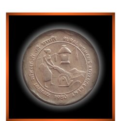 1980 25 PAISE - RURAL WOMEN'S ADVANCEMENT  COIN