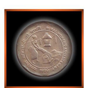 1980 25 PAISE - RURAL WOMEN'S ADVANCEMENT COIN