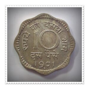1971 10 PAISE REPUBLIC INDIA COIN - WORTH COLLECTING
