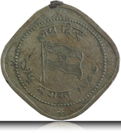 Indian Token Coin - RARE