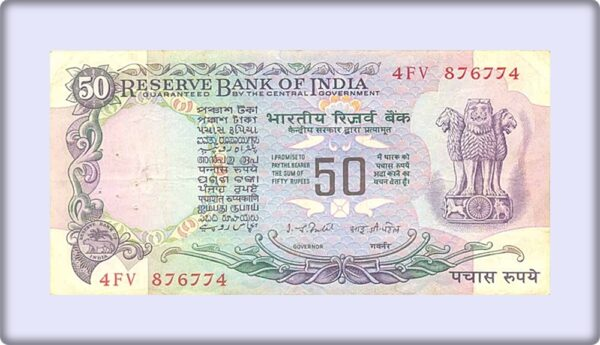 F-4 50 Rupee UNC Note – Sig I G Patel– Without Flag