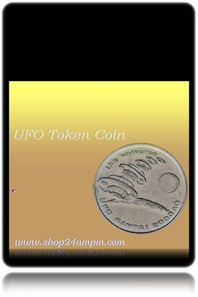 2000 Kantai UFO Token Coin