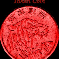 Old Vintage Tiger Token Coin - Best Value Worth Collecting