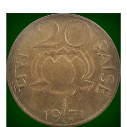 1971 20 Paise Lotus Coin Republic India Bombay Mint