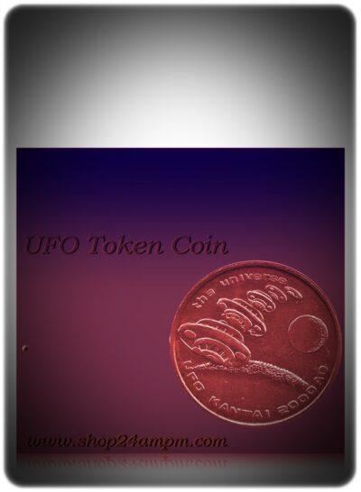 2000 Kantai UFO Token Coin - Rare