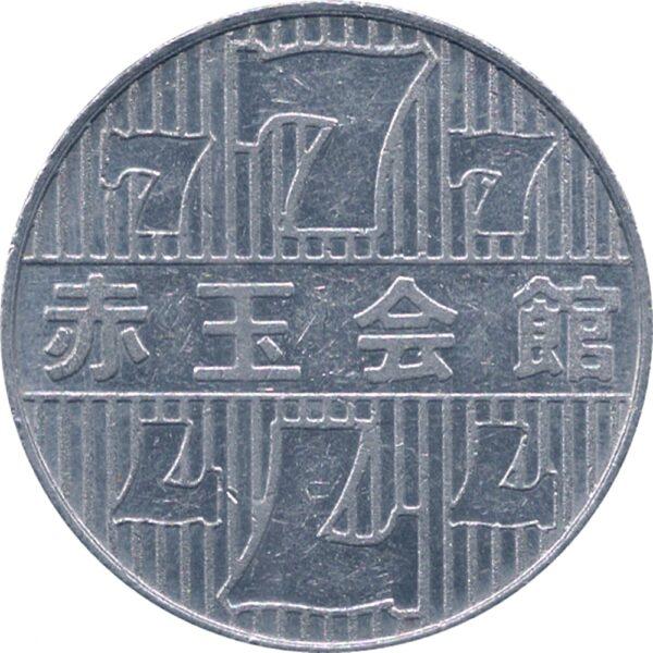 777 Old Vintage Token Coin - Tripple Seven