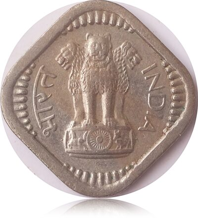 1966 5 Naye Paise Republic India Coin Bombay Mint