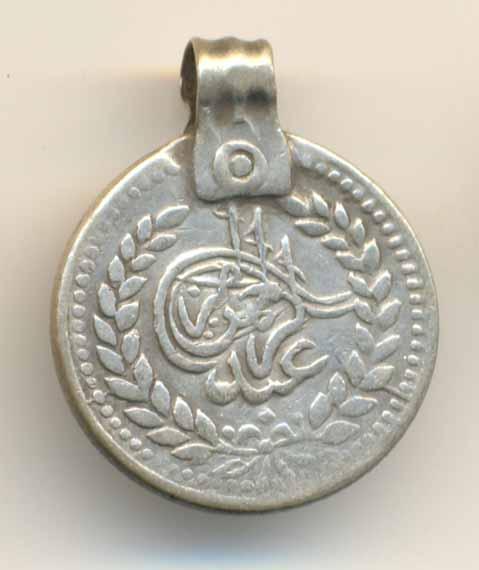 1 Abbasi - Abdur Rahman Afghanistan Silver Locket Middle East World Coin O