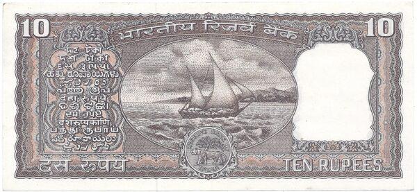 D-22 L5 045364 D Inset I.G.Patel 10 Rupees Note 1977-82 R