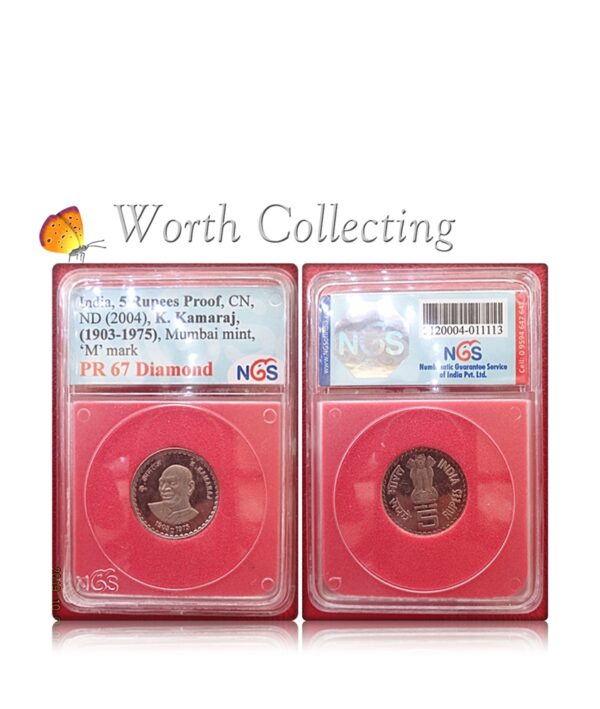 NGS 2004 5 Rupee certified Coin - K Kamaraj Mumbai Mint Mark - Worth Collecting